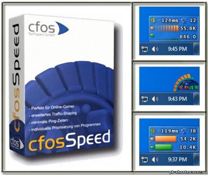 CFosSpeed - новая версия сетевого драйвера, который просто